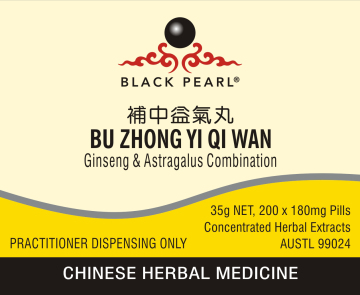 Black Pearl Pills - Bu Zhong Yi Qi Wan 200 pills 補中益氣丸 Ginseng & Astragalus Combination (BP005)